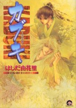 Kabuki - Tsuki no Shou