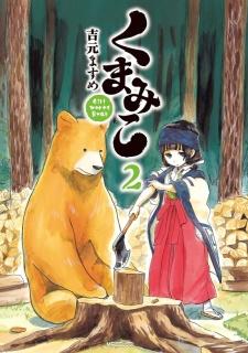 [MANGA/ANIME] Kuma Miko (Girl Meets Bear) 157327