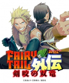 Fairy Tail Gaiden: Kengami no Souryuu [Spin-off] 161817