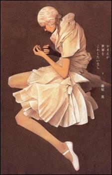 Omae ga Sekai wo Kowashita Nara ( おまえが世界をこわしたいなら) (Si quieres romper este mundo) Book Cover