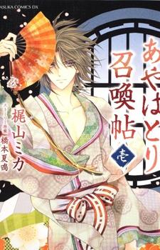 http://cdn.myanimelist.net/images/manga/3/34829l.jpg