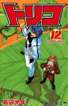 [Manga] Naruto Vs Fairy Tail Vs Bleach Vs Toriko 41307