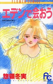 Eden de Aou (エデンで会おう) (See you in Eden) Book Cover