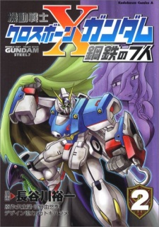 Mobile Suit Crossbone Gundam: The Steel Seven