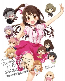 The iDOLM@STER Cinderella Girls Ensemble!