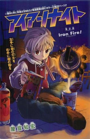 Iron knight manga pictures myanimelist net