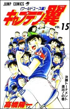 Captain Tsubasa: World Youth-hen