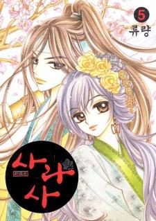 Sarasah by Ryu Riang 30265