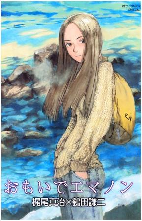 Tsuruta Kenji, Kajio Shinji - Воспоминания Эманон / Memories of Emanon / Omoide Emanon [manga][2008, романтика, психология, научная фантастика, сэйнэн, эротика][incomplete]