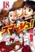 Manga: Smash!