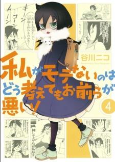 [MANGA/ANIME] Watashi ga Motenai no wa Dou Kangaetemo Omaera ga Warui ! (WataMote) 96065
