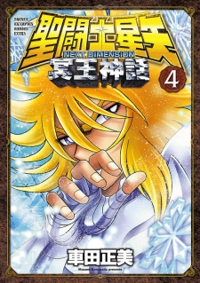 Saint Seiya: Next Dimension - Meiou Shinwa