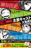 Cast of TV Anime 'All Out!!' Announced