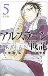 Hiromu Arakawa's 'Arslan Senki' to Bundle OVA