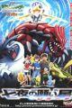Pokemon Advanced Generation: Nanayo no Negaiboshi Jirachi