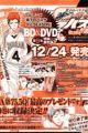 Kuroko no Basket: Saikou no Present Desu