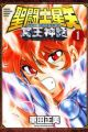 Saint Seiya: Next Dimension - Meiou Shinwa