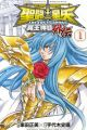 Saint Seiya: The Lost Canvas - Meiou Shinwa Gaiden