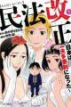 Minpou Kaisei: Nihon wa Ipputasaisei ni Natta