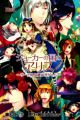 Joker no Kuni no Alice: Circus to Usotsuki Game
