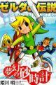 Zelda no Densetsu: Mugen no Sunadokei