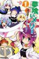 Yumekui Merry 4-koma Anthology Comic