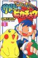 Satoshi to Pikachu
