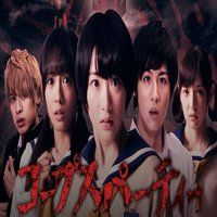 Corpse Party: From Legendary Horror Game to Live-Action Film
